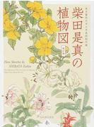柴田是真の植物図 東京藝術大学大学美術館所蔵 改訂版