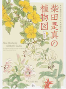 柴田是真の植物図 東京藝術大学大学美術館所蔵 改訂版 (趣)