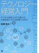 テクノロジー経営入門 デジタル技術とIoTの進化が企業経営に与える影響とは何か