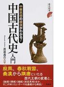 中国古代史入門 中華思想の根源がわかる! (歴史新書)(歴史新書)