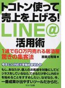 トコトン使って売上を上げる!LINE@活用術 1通で60万円売れる居酒屋驚きの集客法