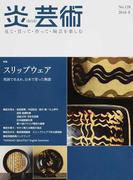 炎芸術 見て・買って・作って・陶芸を楽しむ No.128(2016冬) 特集スリップウェア