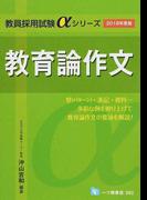 教育論作文 2018年度版