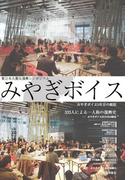 みやぎボイス 333人による一人称の復興−みやぎボイス2013−2016総括 みやぎボイス2016−これまでの復興とこれからの社会 東日本大震災復興シンポジウム みやぎボイス5年目の総括