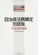 自治体法務検定問題集 基本法務・政策法務 平成28年度版