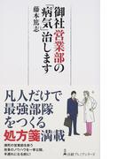 御社営業部の「病気」治します (日経プレミアシリーズ)(日経プレミアシリーズ)