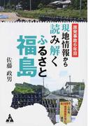 原発事故6年目現地情報から読み解くふるさと福島