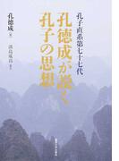 孔子直系第77代孔徳成が説く孔子の思想