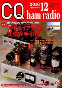 CQ ham radio (ハムラジオ) 2016年 12月号 [雑誌]