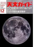 天文ガイド 2016年 12月号 [雑誌]