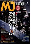 MJ無線と実験 2016年 12月号 [雑誌]
