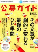 公募ガイド 2016年 12月号 [雑誌]