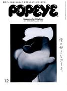 POPEYE (ポパイ) 2016年 12月号 [雑誌]
