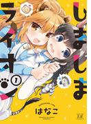 しましまライオン 1巻(まんがタイムKRコミックス)