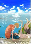 夏影に、さよなら(4)(アメイロ)