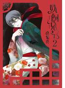 妖飼兄さん 2巻(Gファンタジーコミックス)
