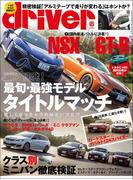 【期間限定価格】driver(ドライバー) 2016年 12月号