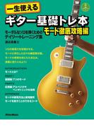 一生使えるギター基礎トレ本 モード徹底攻略編