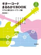 ギター・コードまるわかりBOOK リアルに使えるコードワーク編