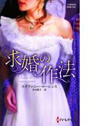 求婚の作法【ハーレクイン・ヒストリカル・スペシャル版】(ハーレクイン・ヒストリカル・スペシャル)