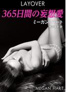 365日間の妄想愛(ハーレクイン・デジタル)