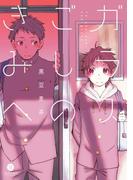 ガラスごしのきみへ(1)(gateauコミックス)