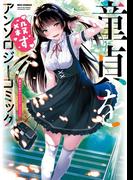 童貞を殺すアンソロジーコミック(1)(REX COMICS)
