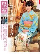 皇室72号 2016年秋(扶桑社MOOK)