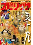 月刊 ! スピリッツ 2016年12月号(2016年10月27日発売)