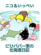 ニコ&いっぺい にひパパ一家の北海道日記(あめいろ)