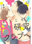 ようこそ!BL研究クラブへ(4)(aQtto!)