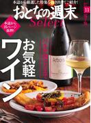 おとなの週末セレクト「バルや和ジビエでお気軽ワイン」〈2016年11月号〉(おとなの週末)