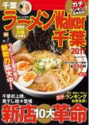 ラーメンWalker千葉2017(ウォーカームック)