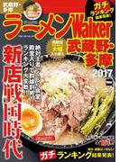 ラーメンWalker武蔵野・多摩2017(ウォーカームック)