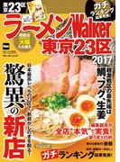 ラーメンWalker東京23区2017(ウォーカームック)