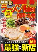 ラーメンWalker福岡・九州2017(ウォーカームック)