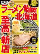 ラーメンWalker北海道2017(ウォーカームック)