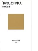 「特攻」と日本人(講談社現代新書)