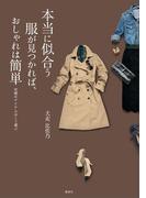 【期間限定価格】本当に似合う服が見つかれば、おしゃれは簡単 究極のアイテムはこう選ぶ
