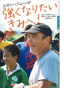 強くなりたいきみへ! ラグビー元日本代表ヘッドコーチ エディー・ジョーンズのメッセージ(世の中への扉)