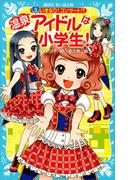 温泉アイドルは小学生!(3) いきなり!コンサート!?(講談社青い鳥文庫 )