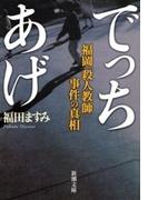 でっちあげ―福岡「殺人教師」事件の真相―(新潮文庫)(新潮文庫)