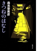 きつねのはなし(新潮文庫)(新潮文庫)