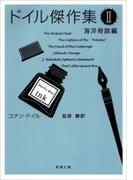 ドイル傑作集(II)―海洋奇談編―(新潮文庫)(新潮文庫)