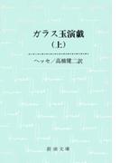 ガラス玉演戯(上)(新潮文庫)(新潮文庫)