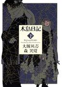 木島日記 下(角川コミックス・エース)