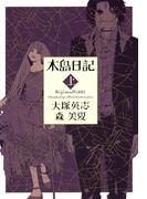 木島日記 上(角川コミックス・エース)
