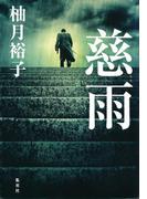 慈雨(集英社文芸単行本)