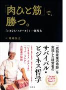 「肉ひと筋」で、勝つ。 『いきなり! ステーキ』と一瀬邦夫(集英社ビジネス書)