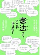 憲法って、どこにあるの? みんなの疑問から学ぶ日本国憲法(集英社ビジネス書)